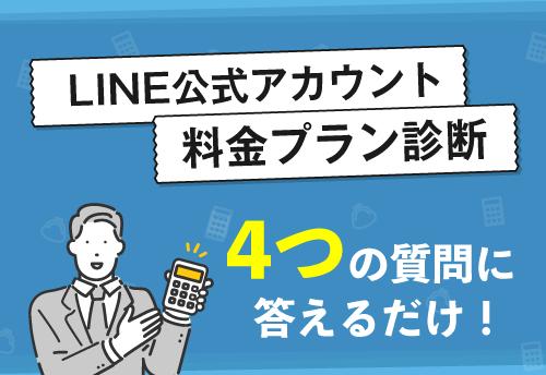 LINE公式アカウント料金プラン診断